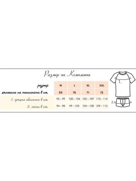 Памучен мъжки комплект от тениска и боксерки 0506 размерна таблица