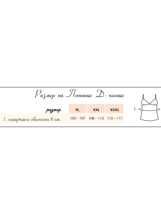 Тъмносин корсаж с меки чашки 0677 размерна таблица