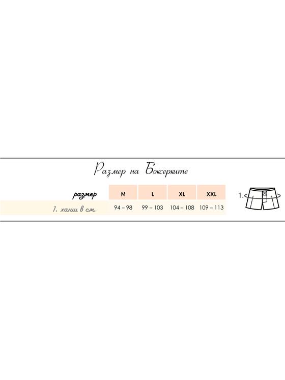 Мъжки боксерки Шорти, 0515, Черни 0515 размерна таблица