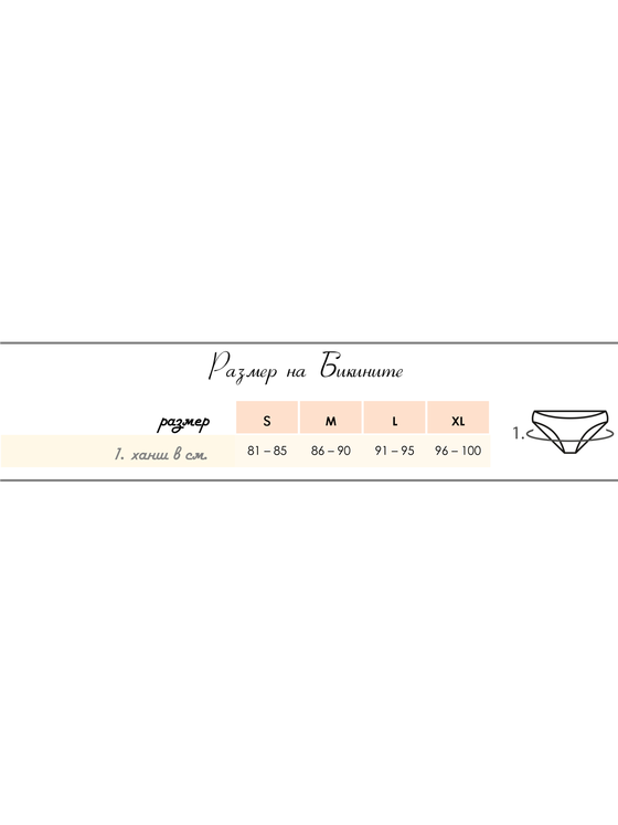 Бикини бразилиана Лазерно рязани, 1701, Мораво 1701 размерна таблица